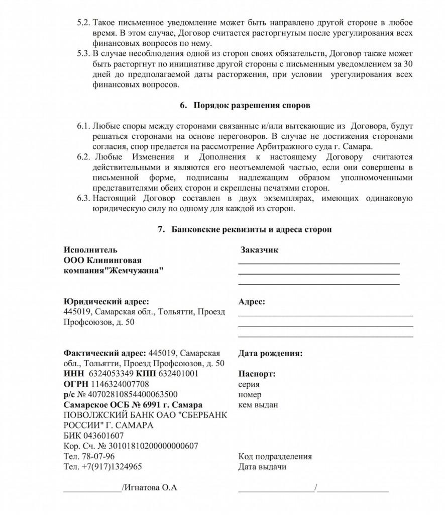 договор об оказании услуг клининга