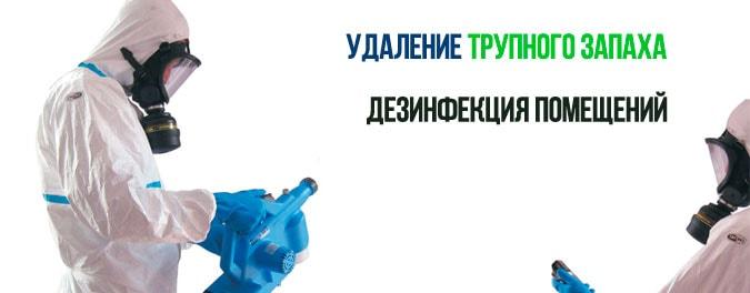 удаление трупного запаха в Тольятти